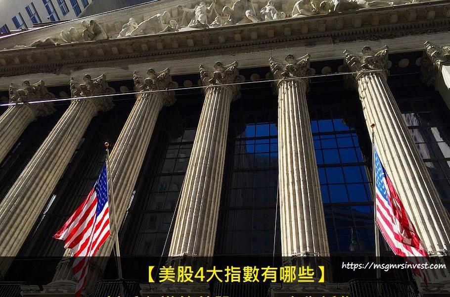 美股4大指數
